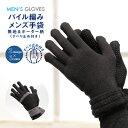 30日まで!お得なまとめ買いクーポン パイル編みメンズ手袋 ...