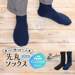 春夏メインのアウトラスト靴下が登場♪「暑い」「寒い」を「ちょうどイイ」に。新素材の靴下です。メンズ てぶくろ屋さんがつくった「アウトラスト先丸ソックス(春夏コットン)」 レギュラータイプ <靴下 メンズ ソックス>ビジネス 厚手 ルームソックス 夏 黒 日本製 men's