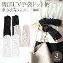 アームカバー UV手袋 <送料無料 アームカバー レディース...