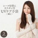 アームカバー UV手袋 <送料無料 UVカット手袋 レディース 可愛い 指なし ロング 腕カバー ド...