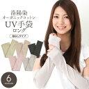 アームカバー UV手袋<送料無料 レディース アームカバー ...