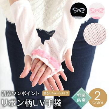 「手のひらメッシュ」で涼しく快適♪清涼 ワンポイントリボン柄 UV手袋 指なし ショートタイプ 抗菌防臭<アームカバー レディース UVカット>