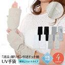 「清涼」細リボン付き ドット柄 UV手袋 指なし ショートタ...