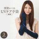 アームカバー UV手袋 <送料無料 UVカット手袋 レディー...