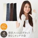 アームカバー UV手袋<送料無料 レディース UVカット手袋...