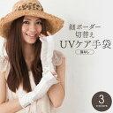 アームカバー UV手袋 <送料無料 UVカット手袋 指なし ...