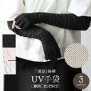 アームカバー UV手袋<送料無料 ドライブ グローブ レディ...