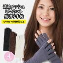 UV手袋<アームカバー ショート UVカット 手袋 レディー...