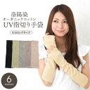 アームカバー UV手袋<送料無料 UVカット手袋 レディース...
