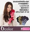 スマホ手袋! 国産 日本製 起毛 レディース ニット スマホ手袋!手袋!\メール便で送料...