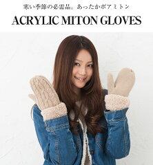 \メール便で送料無料/あったか二重手袋!中は5本指で指も動かしやすいボアミトン防寒手袋縄編み ギフト
