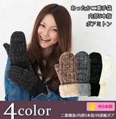 当店売れ筋商品!高機能あったかミトン手袋♪\メール便で送料無料/暖かさで定評のある中5本指...