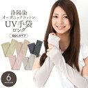 アームカバー UV手袋<送料無料 レディース アームカバー ロング UVカット手袋 指なし手袋 運転...