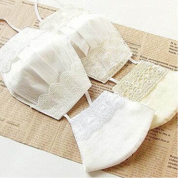 マスクカバー 不織布 レース ダブルガーゼ 全5種 日本製 おしゃれ 洗える 布マスク 当店オススメ