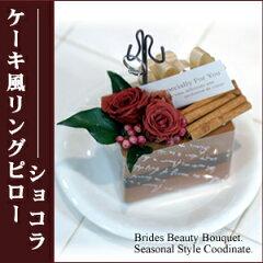 3種類のおいそうなフラワーケーキ型プリザーブドフラワーのリングピロー!結婚祝いや挙式用・誕...