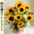 8月のお花、ひまわりのアレンジメント