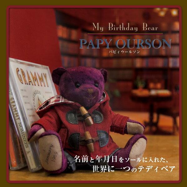 パピィウールソン