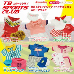 TBスポーツクラブ野球サッカーテニスゴルフチアリーダージャージ