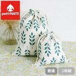 petitNATS巾着袋リーフ普通3枚組新品
