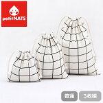 petitNATS巾着袋格子ホワイト普通3枚組新品