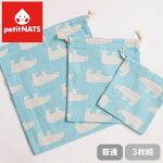petitNATS巾着袋水色シロクマ普通3枚組新品