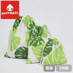 petitNATS巾着袋タートルリーフ普通3枚組新品
