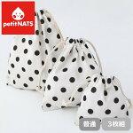 petitNATS巾着袋幾何学三角普通3枚組新品