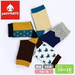 petitNATS子供靴下ミックス緑スタークルー丈普通春夏秋冬5足組新品