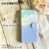 【メール便送料無料】スマホケース手帳型iPhoneXSMaxケースAPPLE星ストラップ音譜メロディー虹手帳型ケースかわいいアイフォンテンエスマックスケースおしゃれ