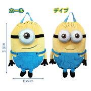 【NEW】【T2】【ミニオンズ】ぬいぐるみリュック【キャラクター】【1710】【1400-1600-2000】