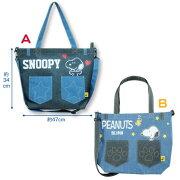 【NEW】【T2】【スヌーピー】デニム風バッグ【SNOOPY】【1708】【1330-1520-1900】
