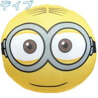 【サマーグッズ】【NEW】【T2】【ミニオンズ】ひんやりもちもち抱っこクッション【キャラクター】【1707】【896-1024-1280】
