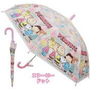 【NEW】【T2】【SNOOPY】スヌーピージャンプ傘2キッズ50cm【キャラクター傘】【1709】【700-800-1000】