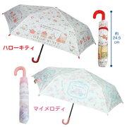 【NEW】【T2】【ハローキティ】【マイメロディ】サンリオ折り畳み傘【キャラクター傘】【1710】【1036-1184-1480】
