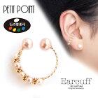 【ER-7844】ピンク淡水パール10粒ラインのイヤーカフK14GF片耳用(1個売り)Lサイズ
