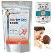 薬用ホットタブ重炭酸湯炭酸入浴剤冷え対策美肌効果