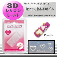 【メール便可】3Dシリコンモールド  ハート 【ネイルアート】【RCP】