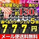 【メール便送料無料】激安!777円!新作改良カラージェル40色から選べる5個セット1♪【1−40番】【ショップオブザイヤー受賞記念】ラン…