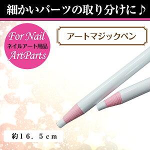 アートパーツマジックペン マジック