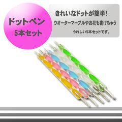 【メール便可】ドットペン 5本セット♪ドット棒【01】【dot01】【アートネイルの必需品リピ率NO.1】【ネイルアート】【水玉】