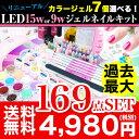 【宅配便】【送料無料】最新カラージェルが7個選べる!超特盛169点4980円★ 【01】LED…