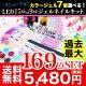 【宅配便】【送料無料】最新カラージェルが7個選べる!超特盛169...