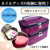 宅配便 2段ネイルバッグ [nbg00] LEDライトが収納できるたっぷり大容量 [ ネイルバニティバッグ ネイル  バッグ ] クリスマス プレゼント 50_cp