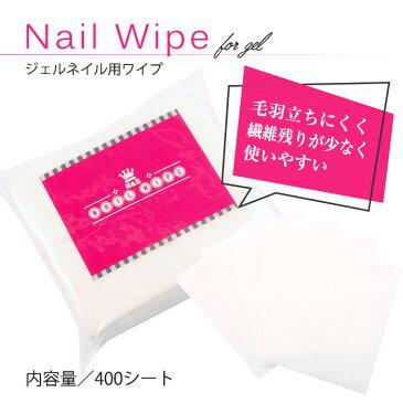 【メール便可】ネイルワイプ【01】【nwp01】未硬化ジェルの拭き取りに