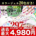 【宅配便】【送料無料】★カラー10個おまけ付き★超特盛297...