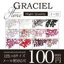【メール便可】GRACIEL STONE 【1】〜【12】[ガラススト...