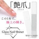 メール便 グラスネイルシャイナー[ガラス製 爪磨き 爪やすり シャイナー ネイルケア ネイルファイル ] 冬ネイル 2020 福袋 バレンタイン