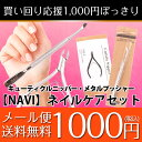 メール便送料無料 1000円ぽっきり![NAVI]ネイルケア...