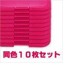 【メーカー直販】【メール便で送料無料!】Bitattoシェアセット【同色10枚】
