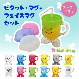 ベビーマグヒルナンデス おはよう日本 で紹介♪ Bitatto Mug ( ビタットマグ )+…